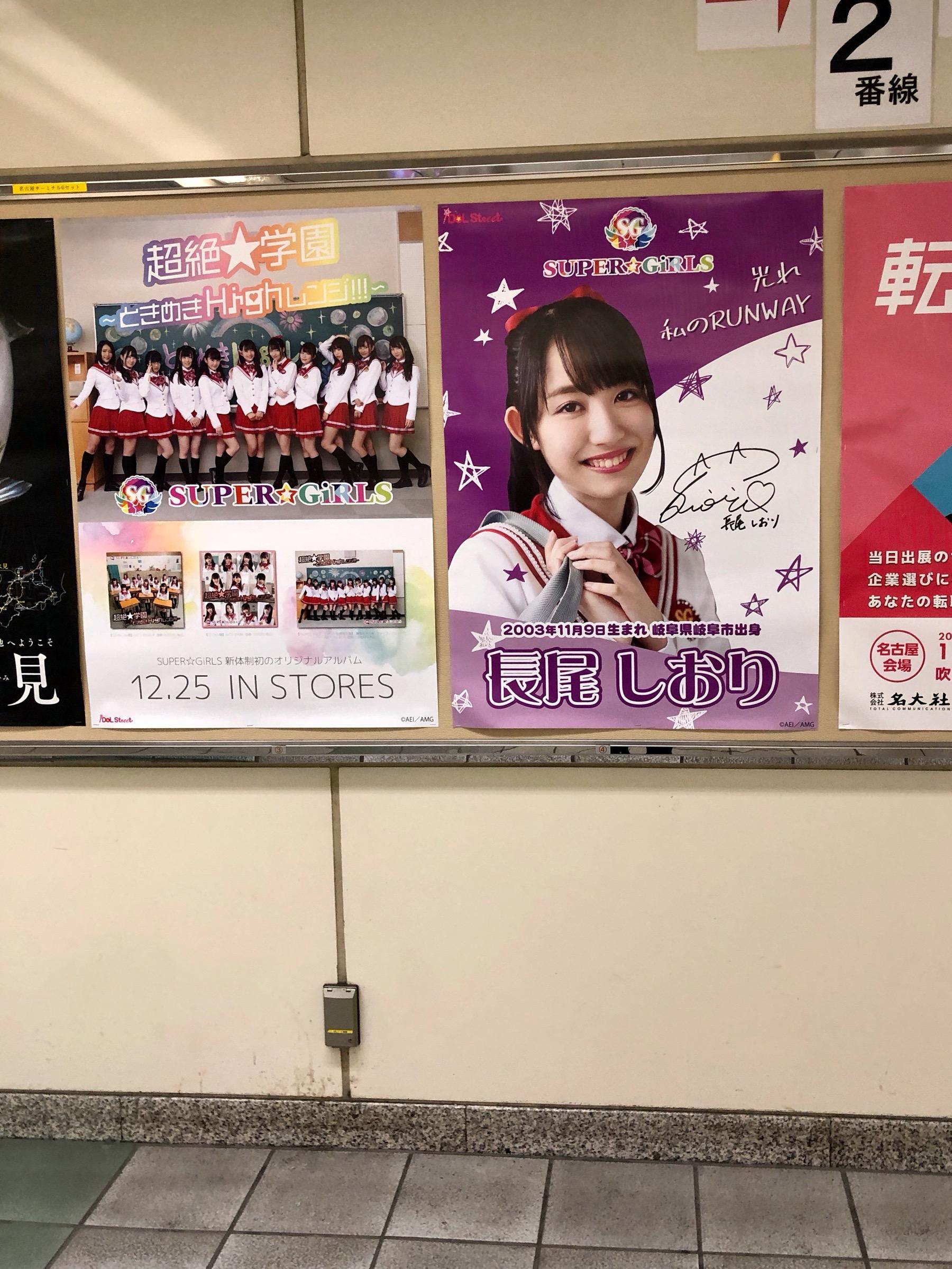スパガ, ポスター(JR岐阜駅・長尾しおり)